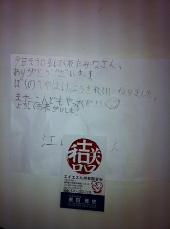 嬉しい手紙.JPG